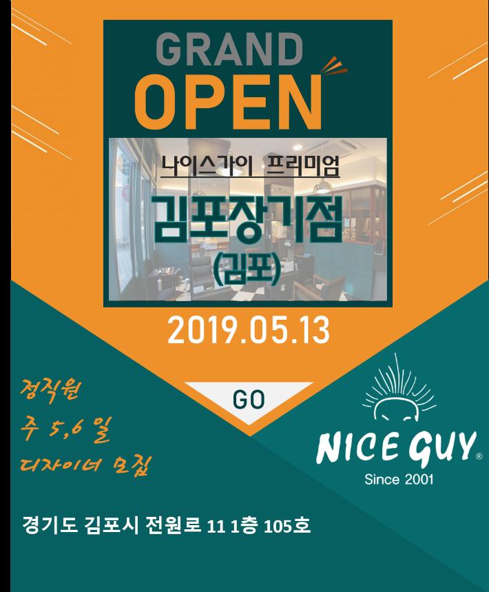 김포장기점.png