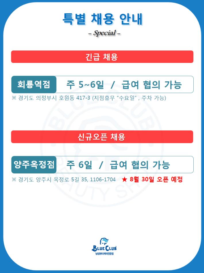 온라인 구인광고★특별채용 안내.png