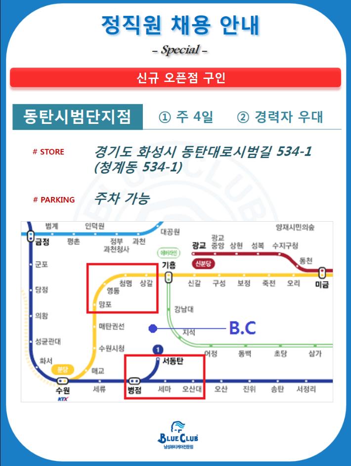2(동탄시범단지점).png