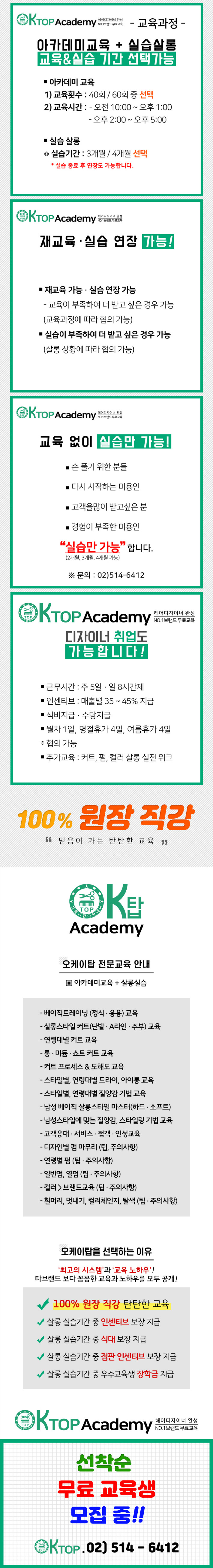 (200413) OK탑 ad page - 2-2.jpg
